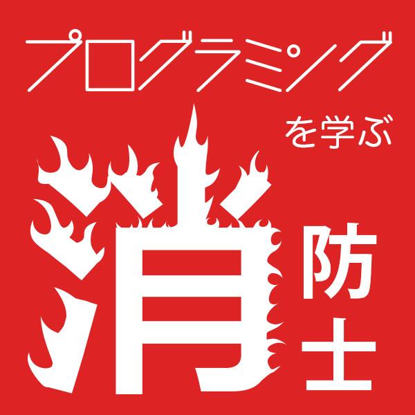 f:id:yoshitokamizato:20170809180351j:plain