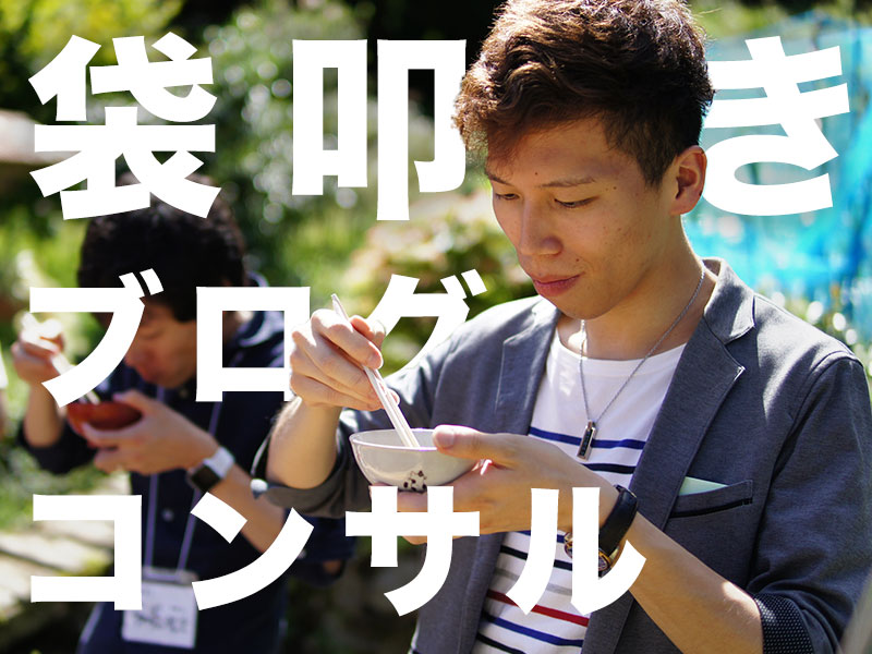 f:id:yoshitokamizato:20171009175322j:plain