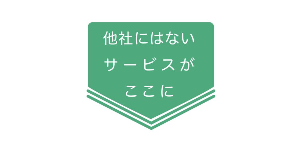 f:id:yoshitokamizato:20171117004859p:plain