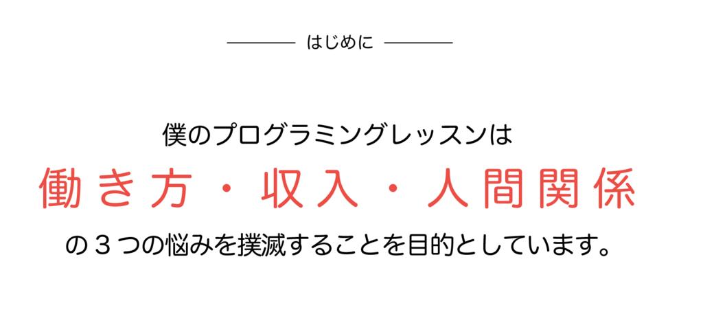 f:id:yoshitokamizato:20171123123028p:plain