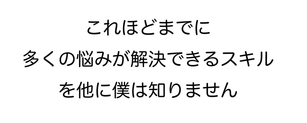 f:id:yoshitokamizato:20171123123444p:plain