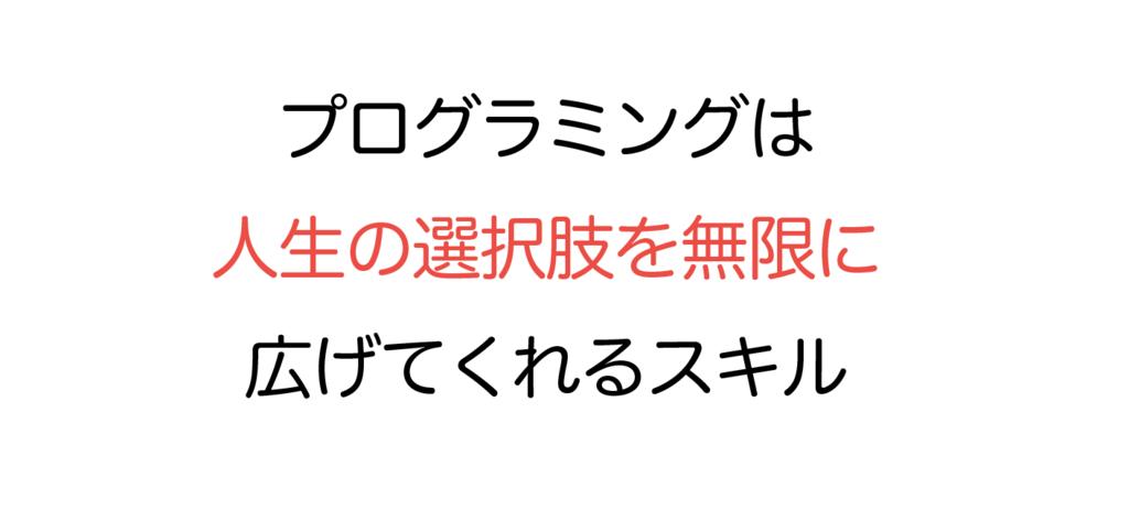 f:id:yoshitokamizato:20171123124151p:plain