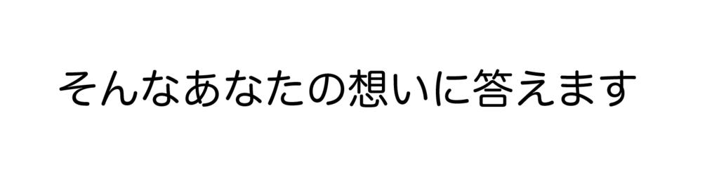 f:id:yoshitokamizato:20171123125105p:plain