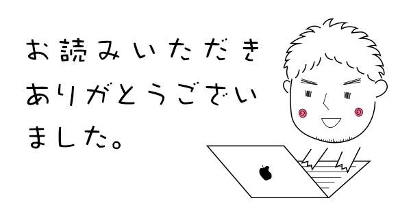 f:id:yoshitokamizato:20171217173639j:plain
