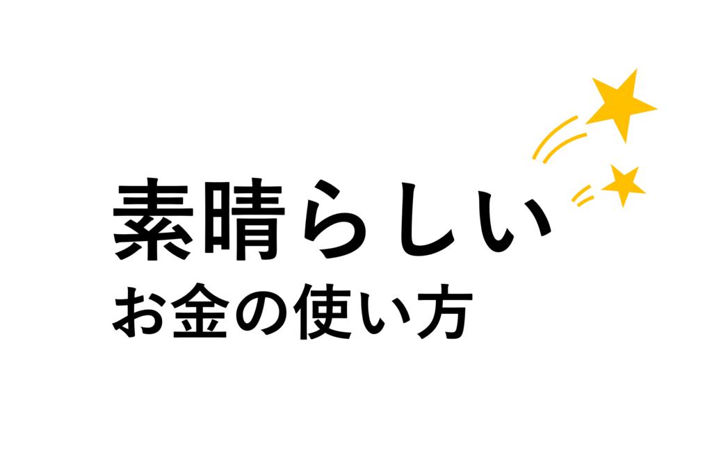 f:id:yoshitokamizato:20180107134003p:plain