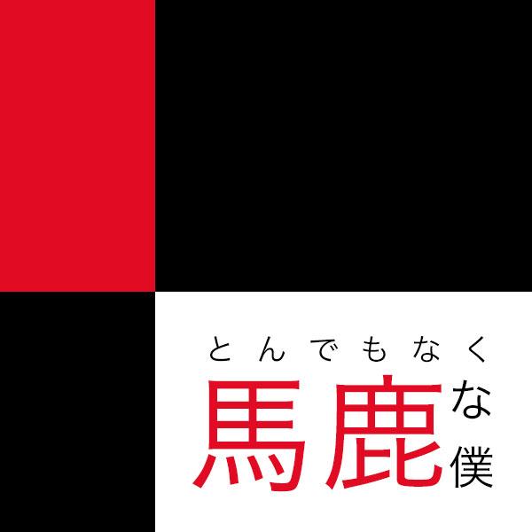 f:id:yoshitokamizato:20180415224626j:plain