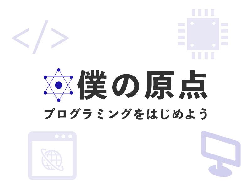 f:id:yoshitokamizato:20180719203341j:plain