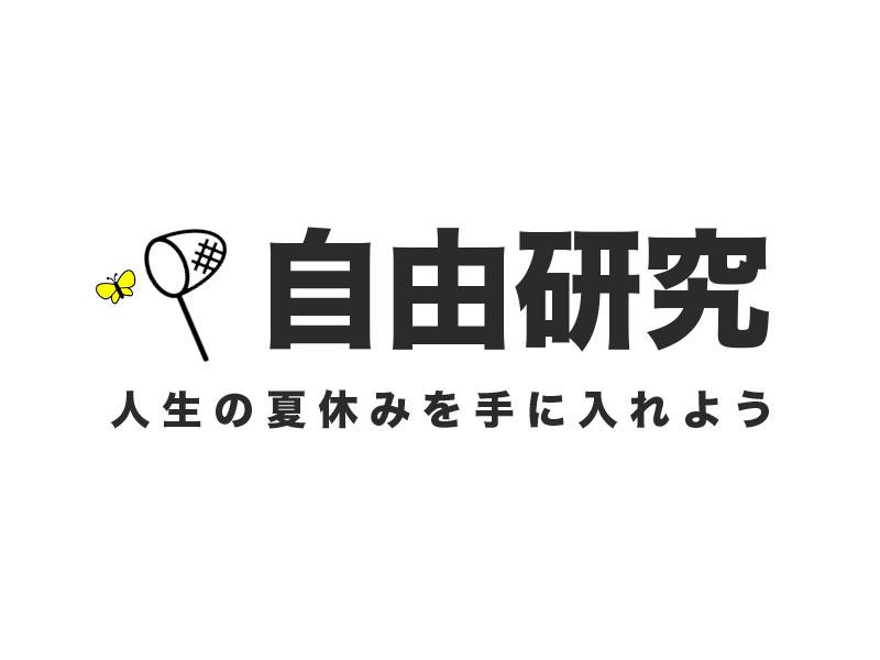 f:id:yoshitokamizato:20180906195348j:plain