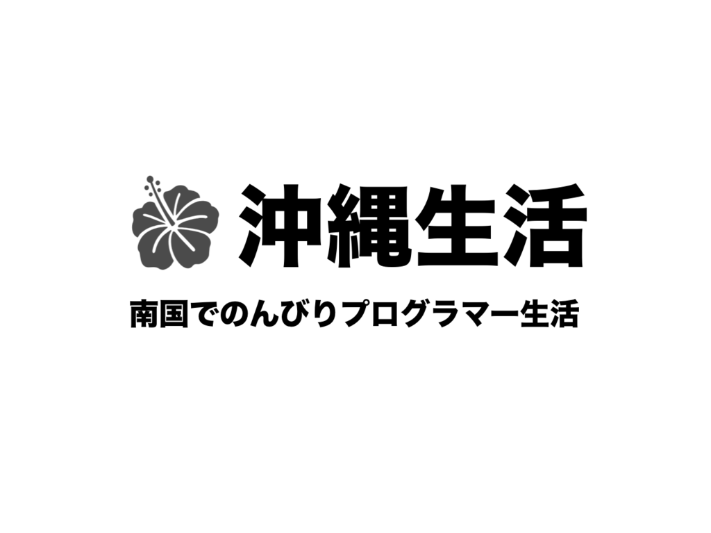 f:id:yoshitokamizato:20180925195834p:plain