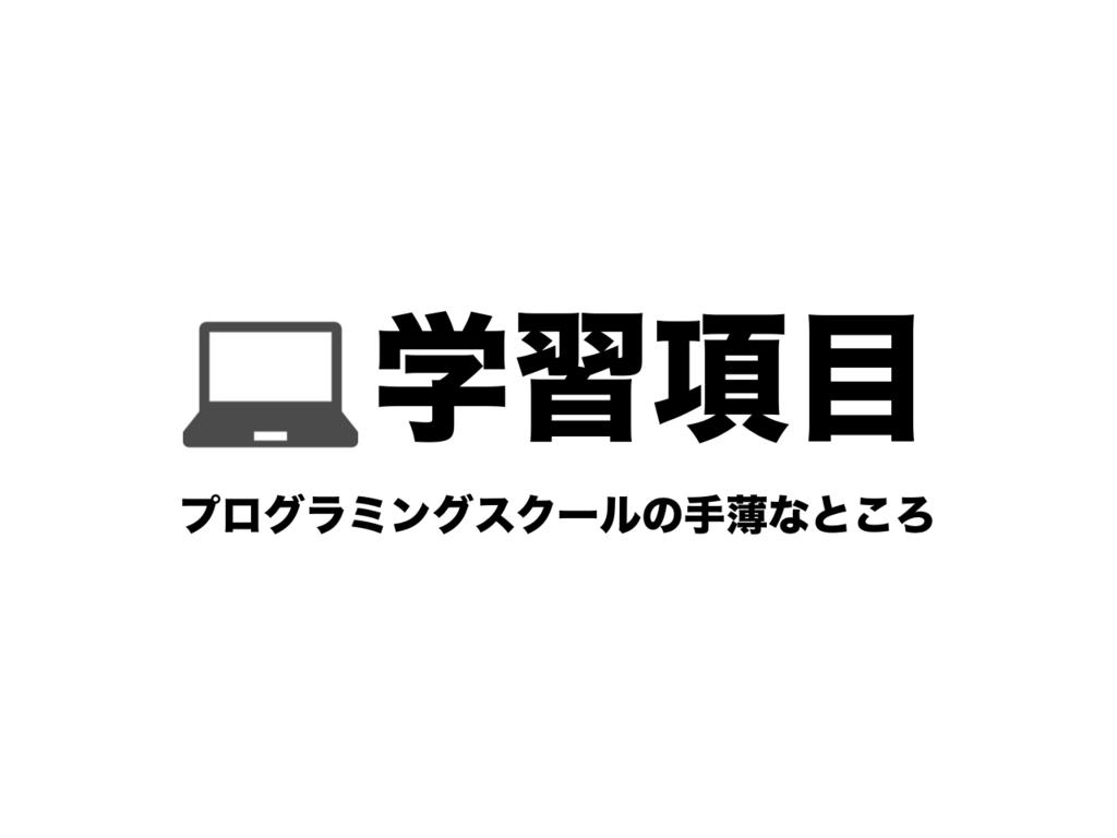 f:id:yoshitokamizato:20180926091804p:plain