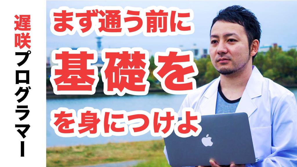 f:id:yoshitokamizato:20181218085526j:plain