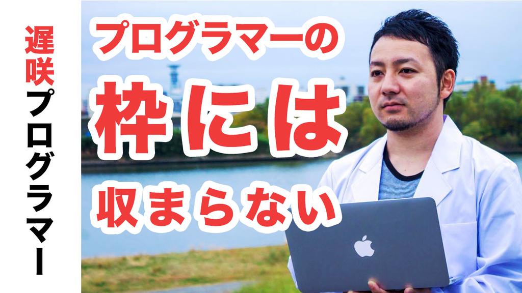 f:id:yoshitokamizato:20181218085704j:plain