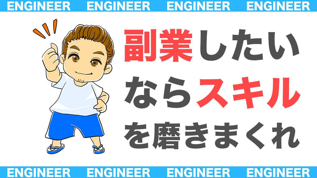 f:id:yoshitokamizato:20200409125944j:plain