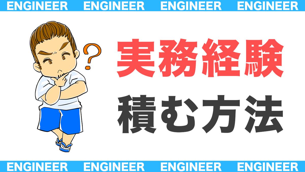 f:id:yoshitokamizato:20200411134548p:plain
