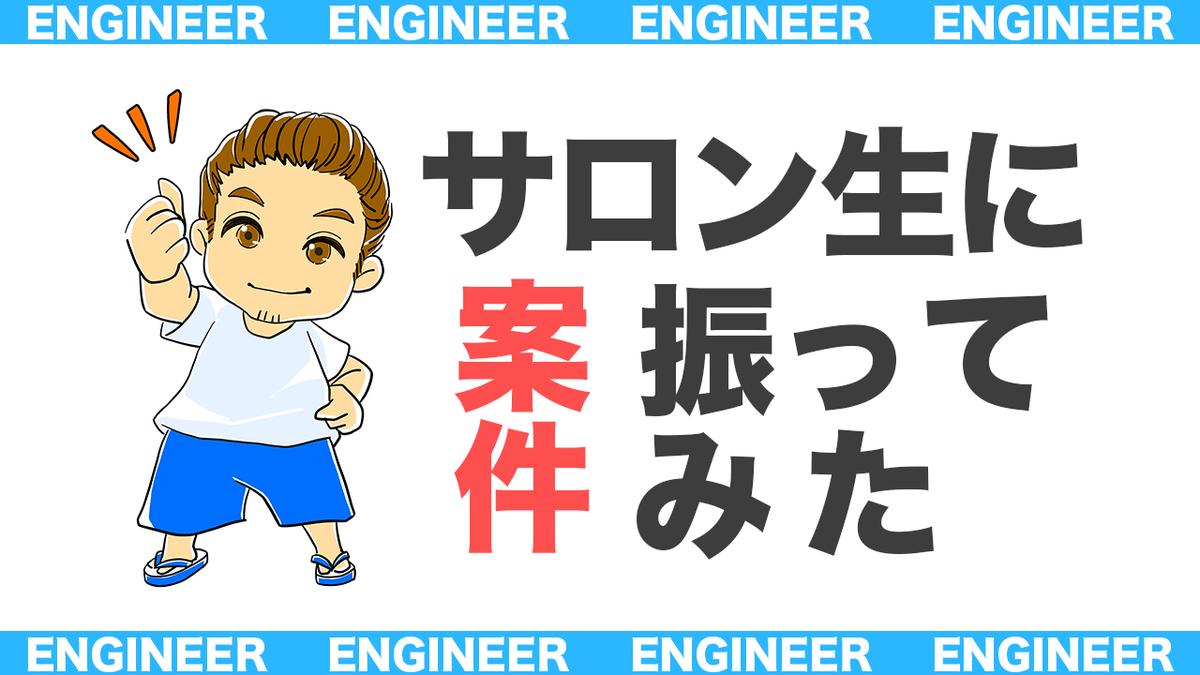 f:id:yoshitokamizato:20200411134852p:plain