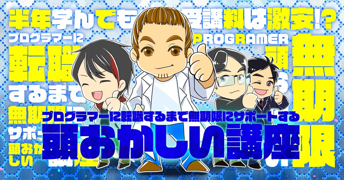 f:id:yoshitokamizato:20200413200558j:plain