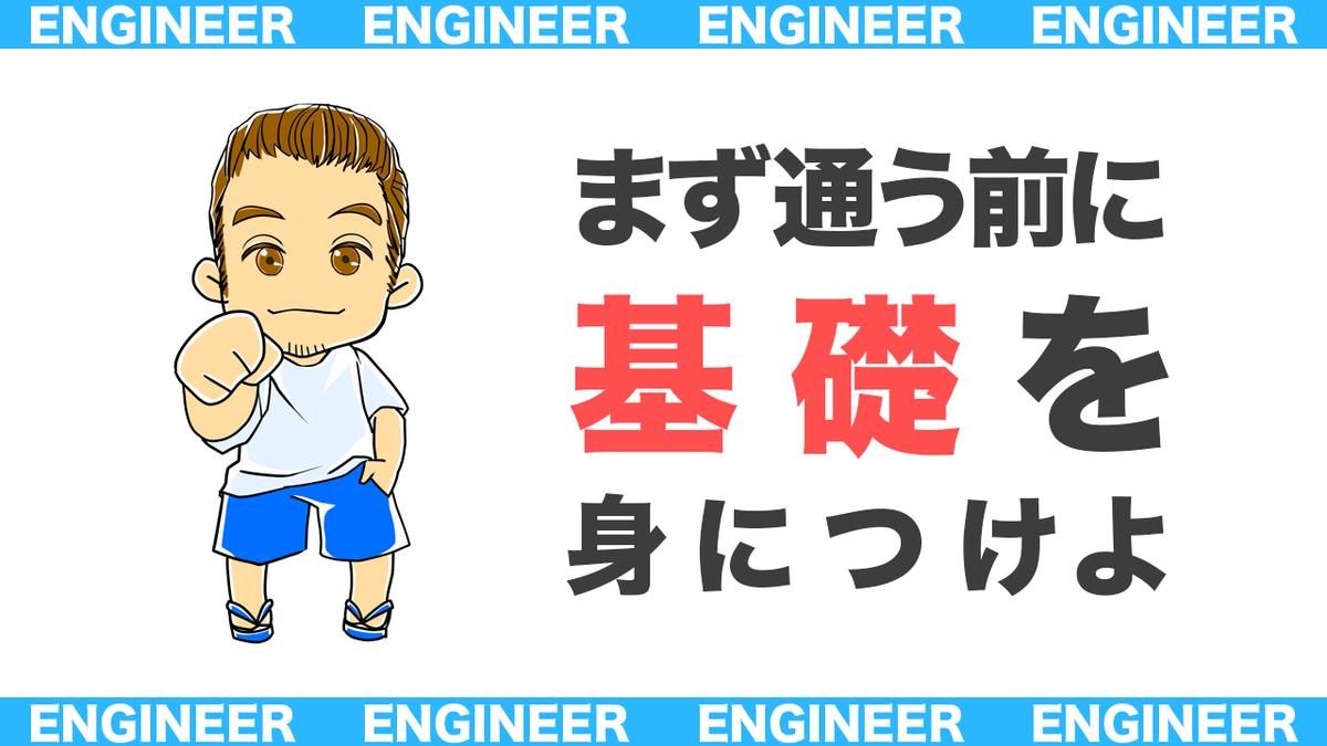 f:id:yoshitokamizato:20200419214223p:plain