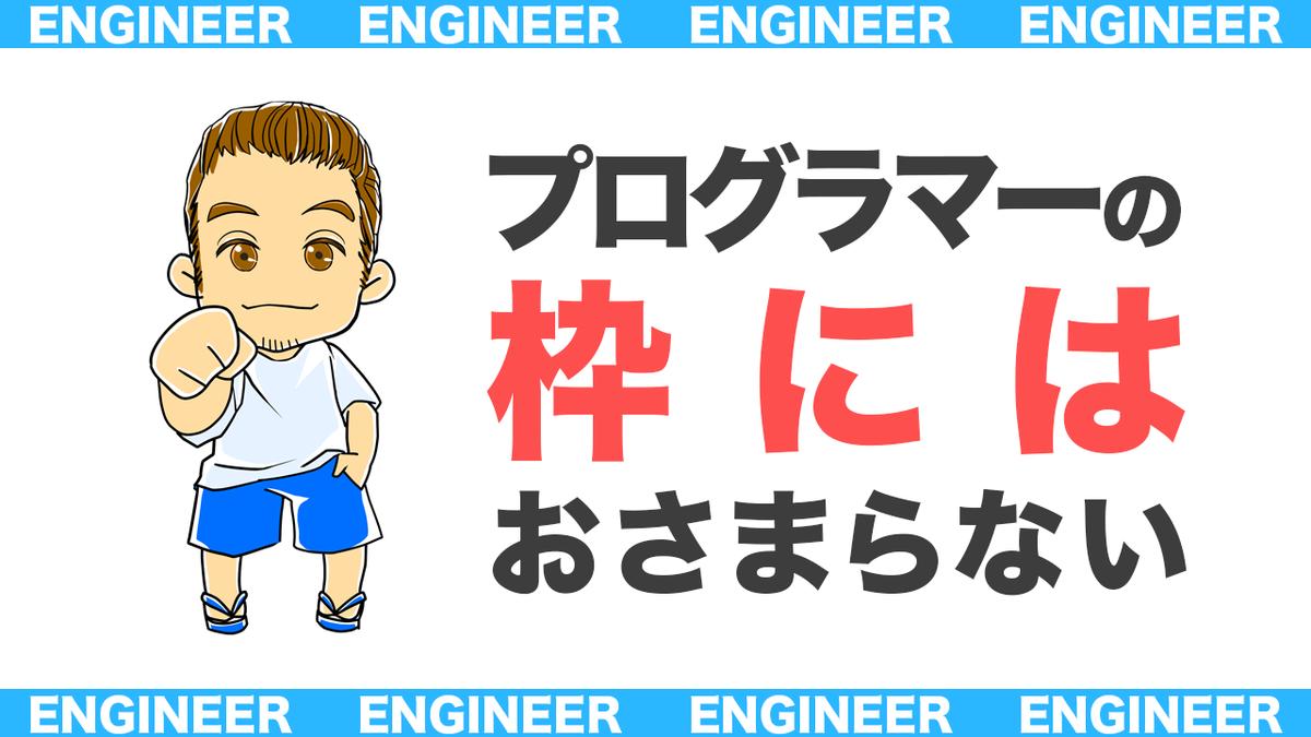 f:id:yoshitokamizato:20200419214325p:plain