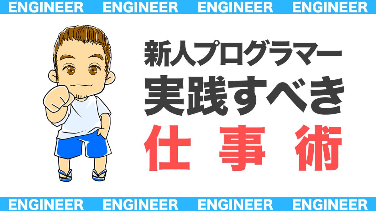 f:id:yoshitokamizato:20200419214522p:plain