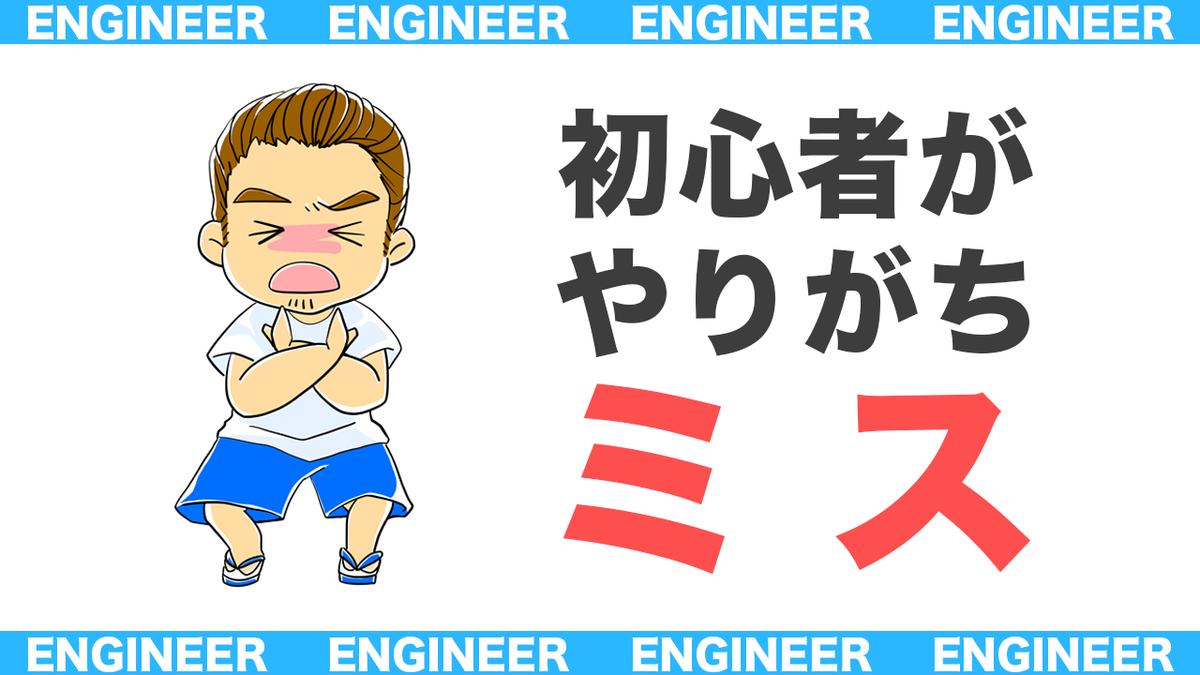 f:id:yoshitokamizato:20200419214715p:plain