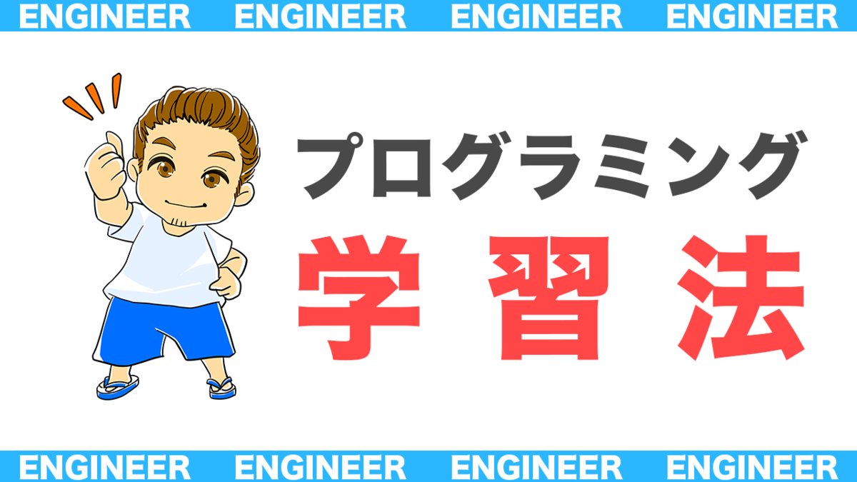f:id:yoshitokamizato:20200419215541p:plain