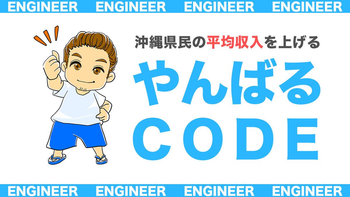 f:id:yoshitokamizato:20200420161632j:plain