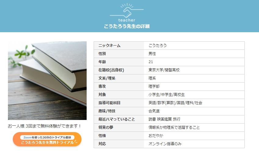 f:id:yoshitomotomo:20201113093806p:plain