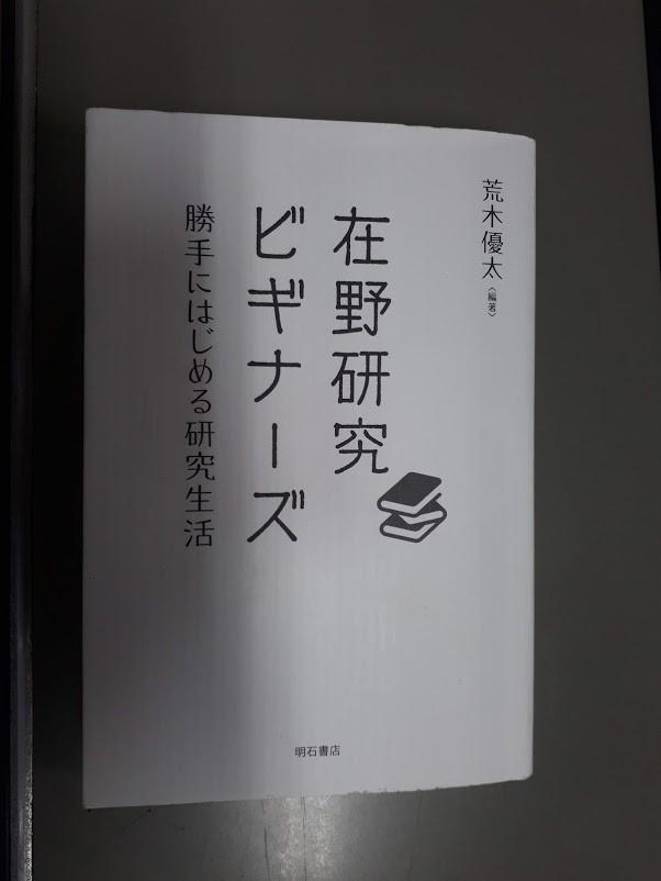 f:id:yoshitomushi:20190925082722j:plain