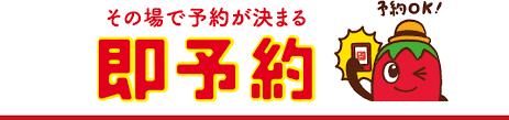 """<img src="""""""" alt=""""即予約"""">"""