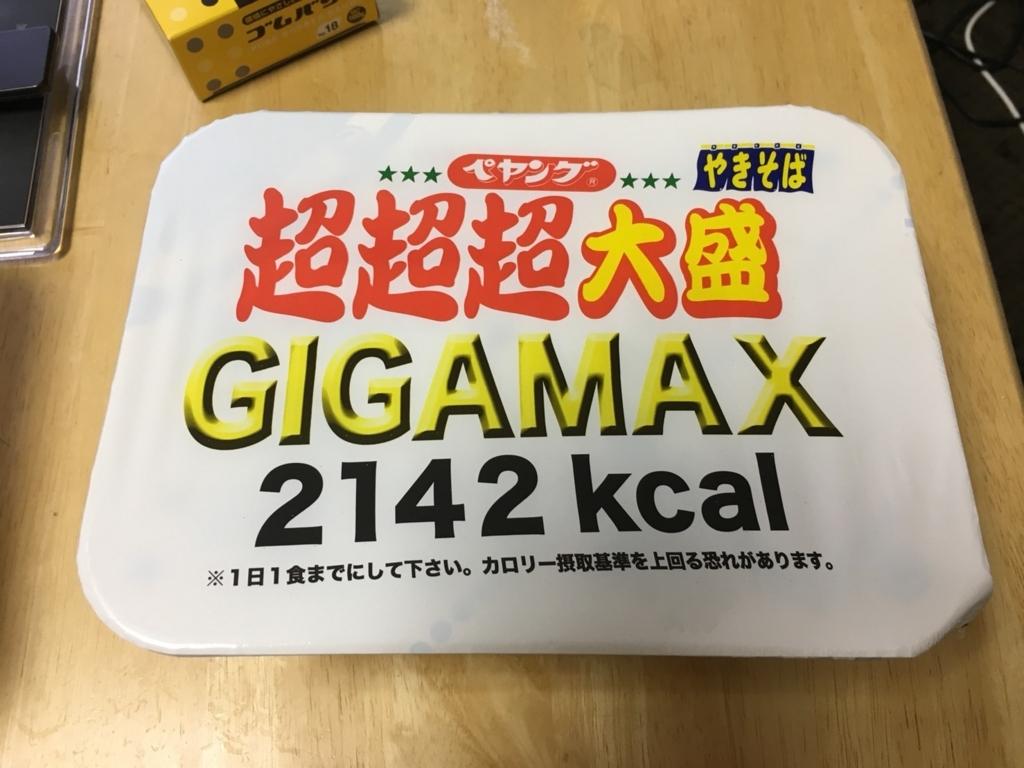 f:id:yoshizawa_yoshizawa:20180808190801j:plain