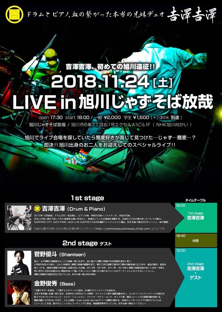 f:id:yoshizawa_yoshizawa:20180904174809j:plain