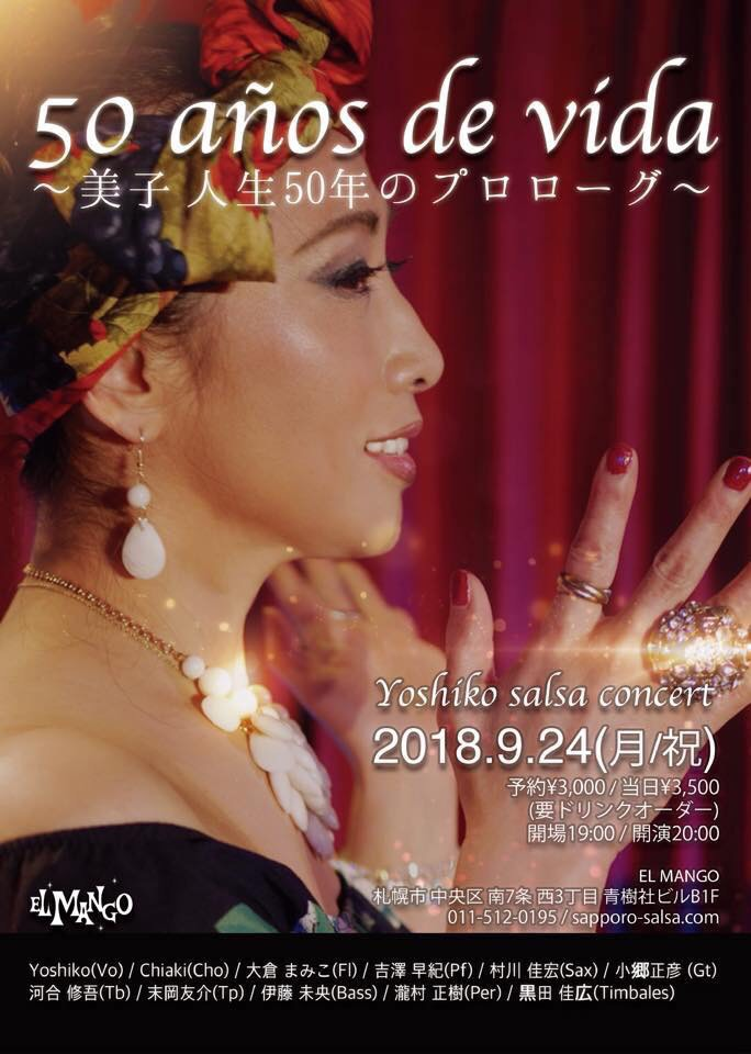f:id:yoshizawa_yoshizawa:20180912173340j:plain