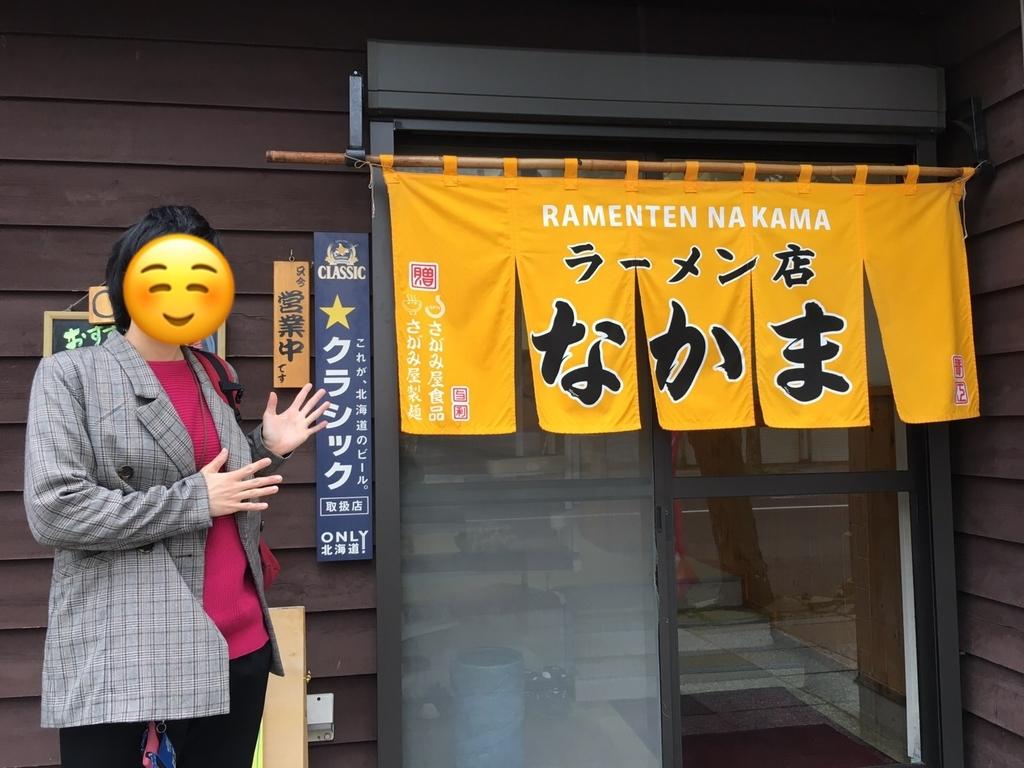 f:id:yoshizawa_yoshizawa:20181016214104j:plain