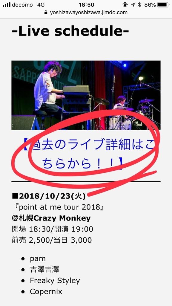 f:id:yoshizawa_yoshizawa:20181018215344j:plain