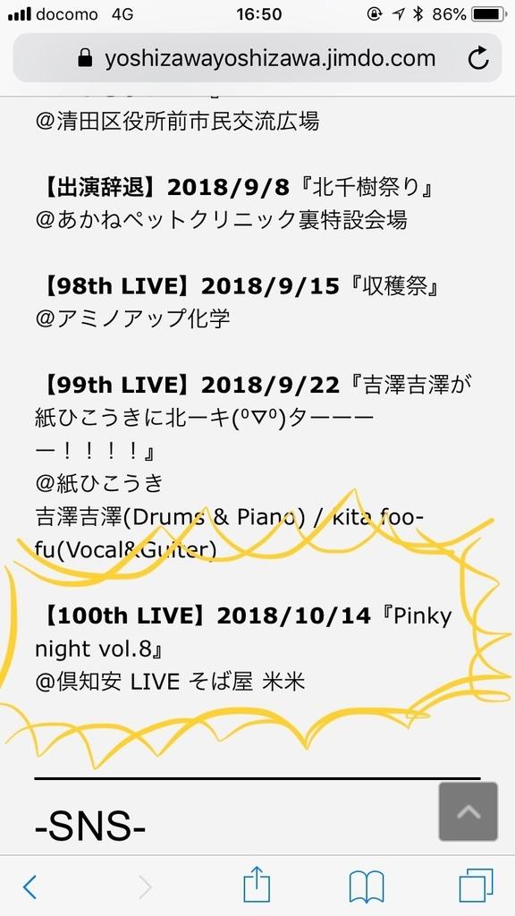 f:id:yoshizawa_yoshizawa:20181018215416j:plain