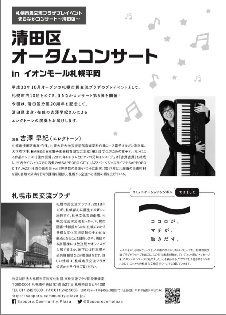 f:id:yoshizawa_yoshizawa:20181021183950j:plain