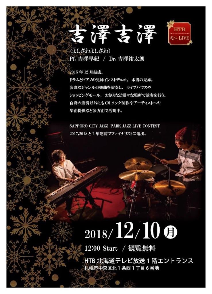 f:id:yoshizawa_yoshizawa:20181206154804j:image