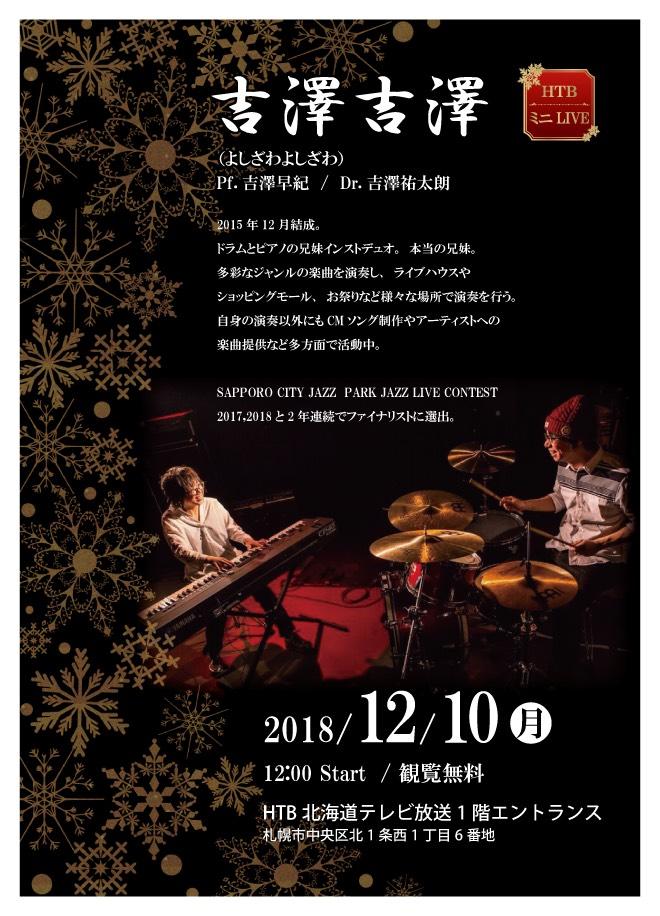 f:id:yoshizawa_yoshizawa:20181209190315j:plain