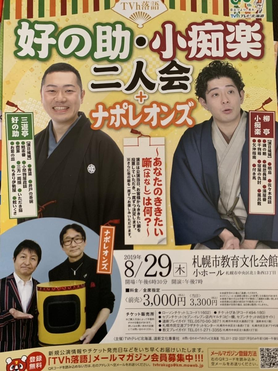 f:id:yoshizawa_yoshizawa:20190526102115j:plain