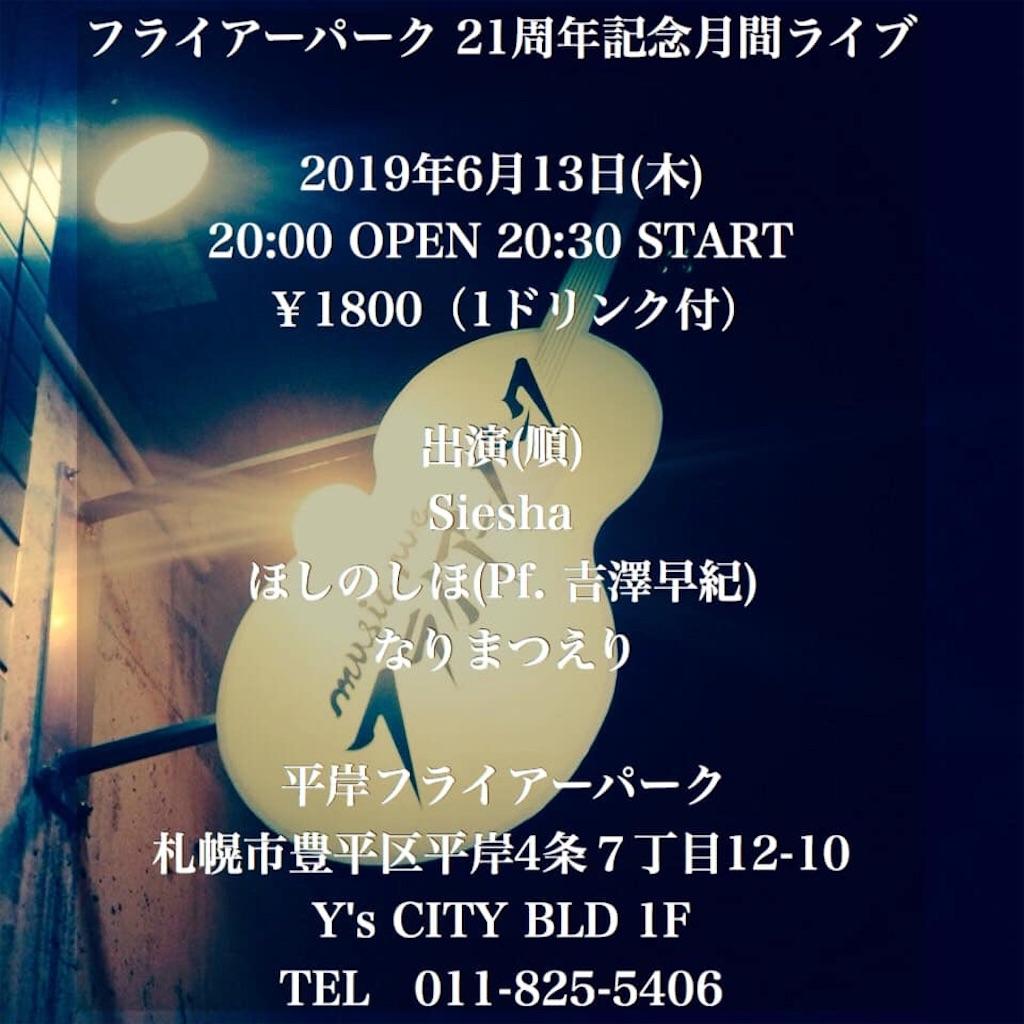 f:id:yoshizawa_yoshizawa:20190607180345j:image