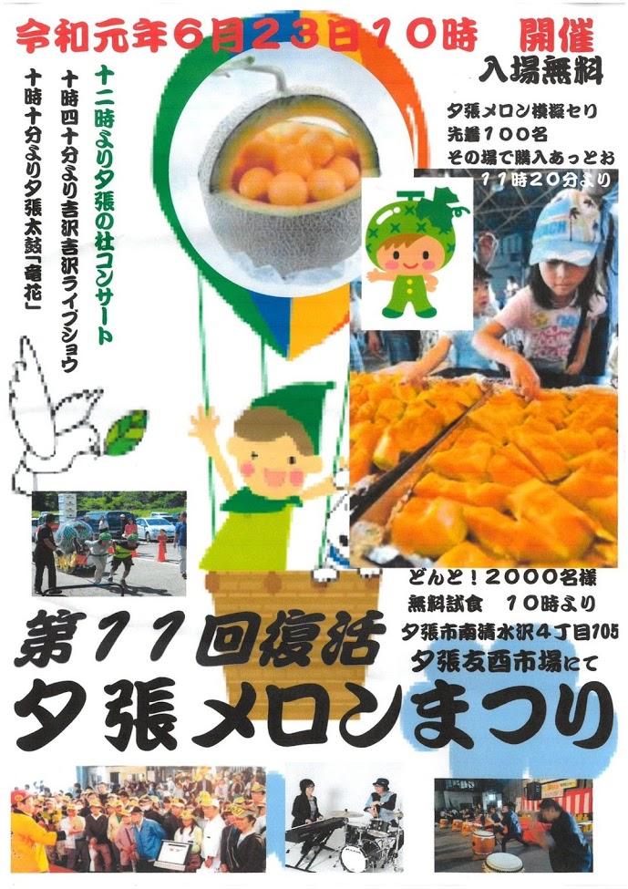 f:id:yoshizawa_yoshizawa:20190622225204j:plain