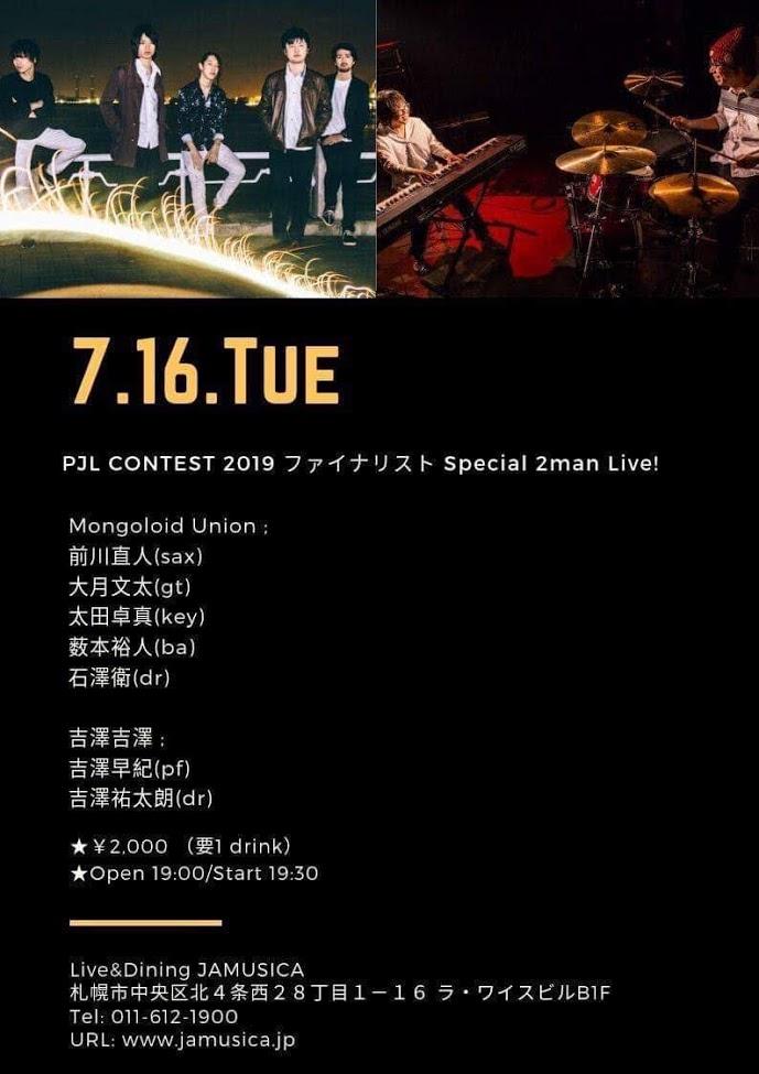 f:id:yoshizawa_yoshizawa:20190704132236j:plain