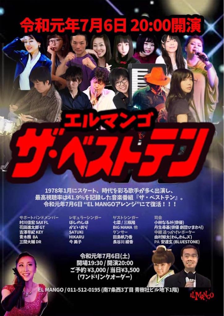 f:id:yoshizawa_yoshizawa:20190705160825j:image