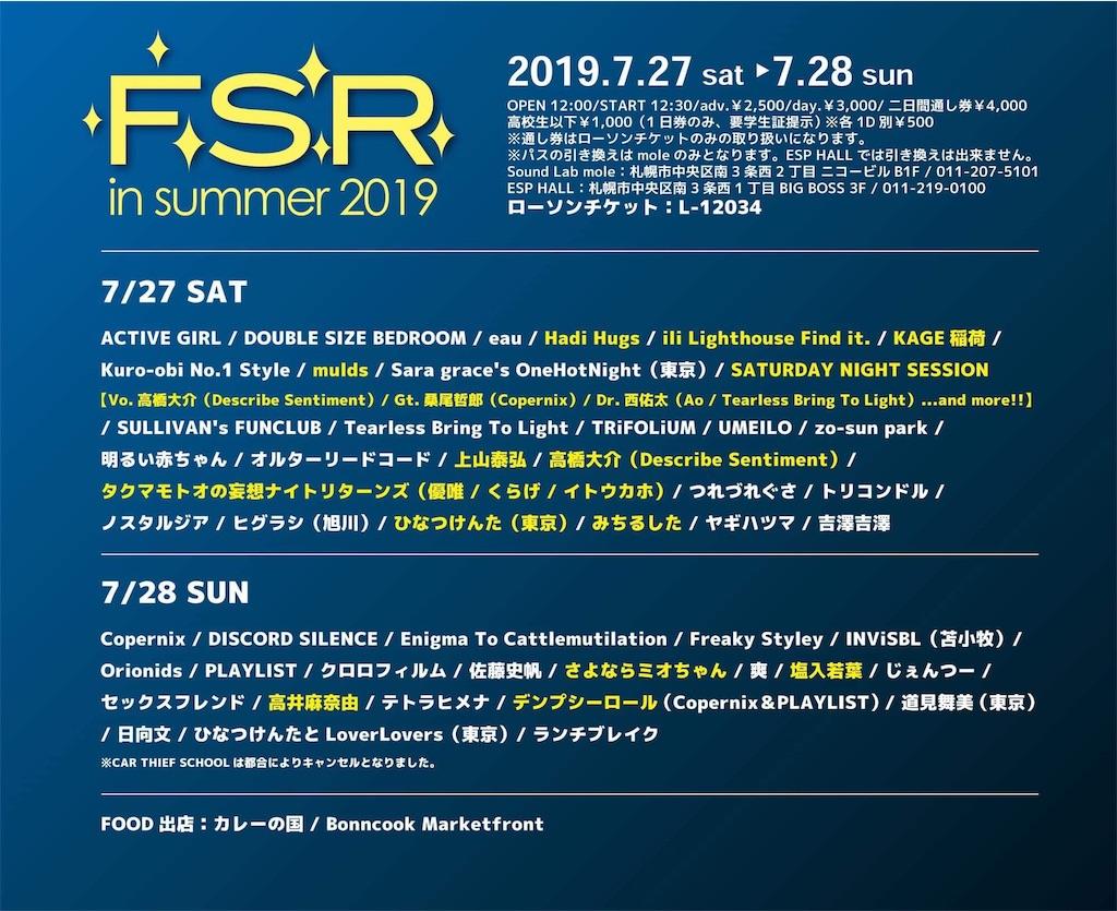 f:id:yoshizawa_yoshizawa:20190718180952j:image