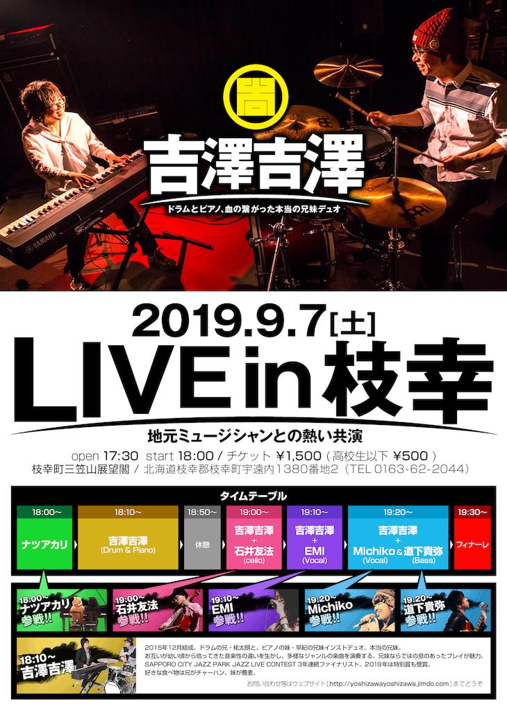 f:id:yoshizawa_yoshizawa:20190721085727p:plain