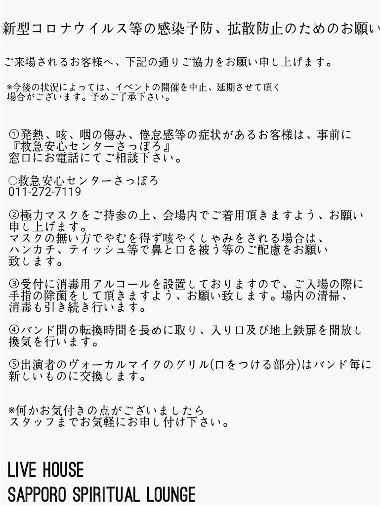 f:id:yoshizawa_yoshizawa:20200310140056j:image