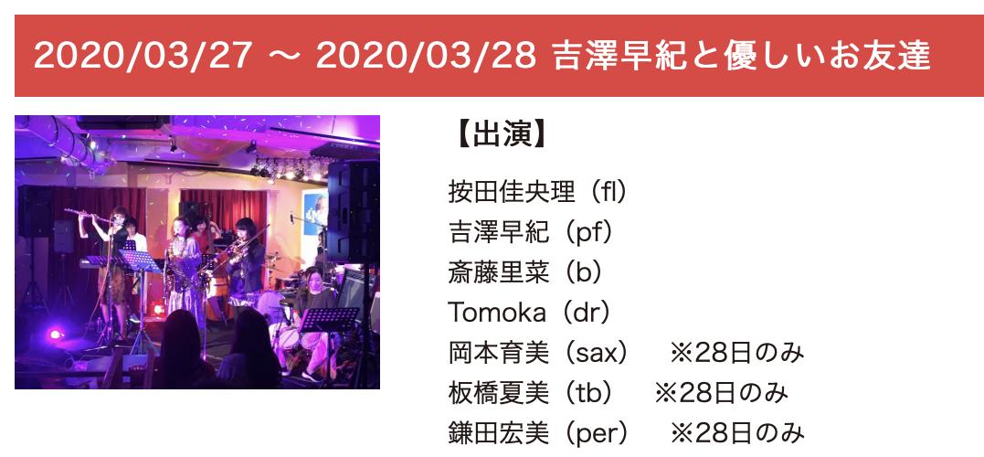 f:id:yoshizawa_yoshizawa:20200326115700p:plain