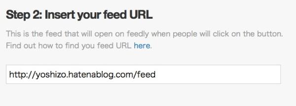 自分のブログのfeedを入力