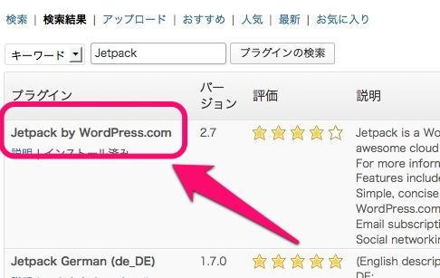 Jetpackプラグインインストール画面
