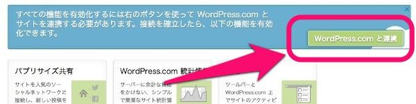 WordPress.com と連携ボタン